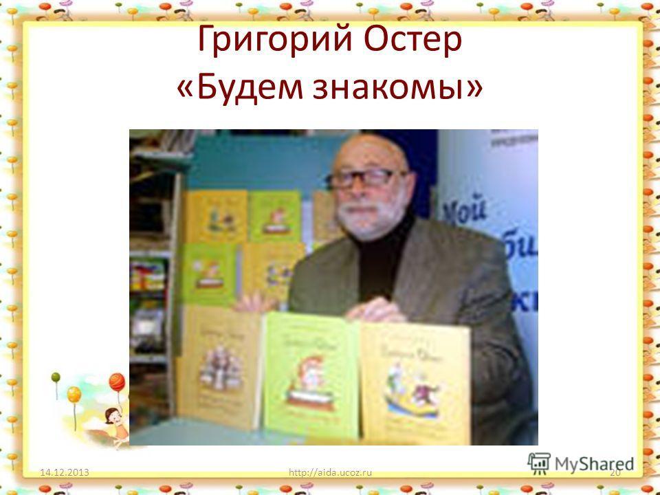 Григорий Остер «Будем знакомы» 14.12.2013http://aida.ucoz.ru20