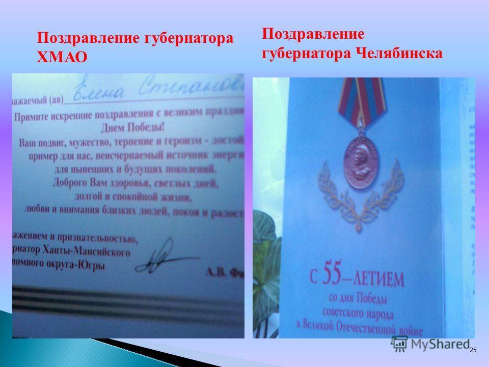 25 Поздравление губернатора Челябинска Поздравление губернатора ХМАО