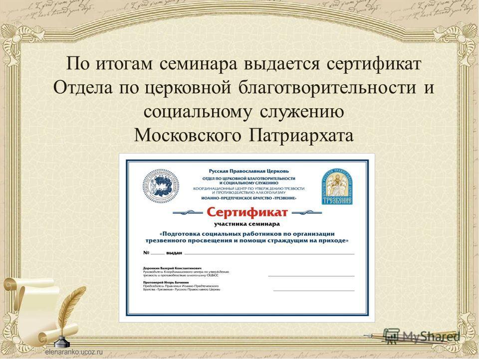 По итогам семинара выдается сертификат Отдела по церковной благотворительности и социальному служению Московского Патриархата