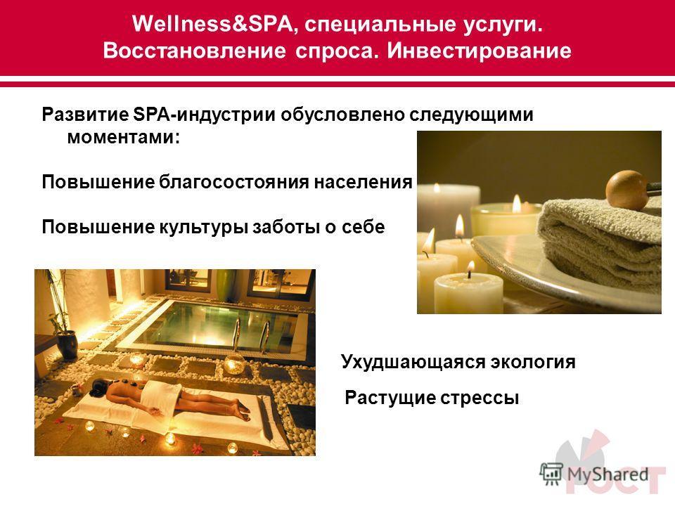 Wellness&SPA, специальные услуги. Восстановление спроса. Инвестирование Развитие SPA-индустрии обусловлено следующими моментами: Повышение благосостояния населения Повышение культуры заботы о себе Ухудшающаяся экология Растущие стрессы