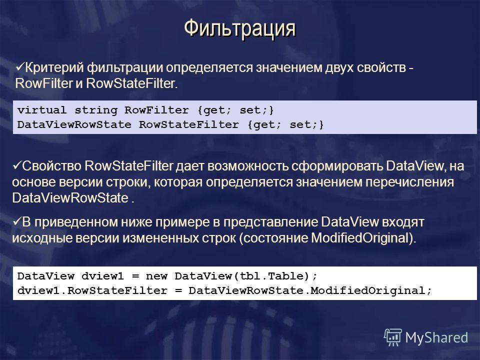 Фильтрация Свойство RowStateFilter дает возможность сформировать DataView, на основе версии строки, которая определяется значением перечисления DataViewRowState. В приведенном ниже примере в представление DataView входят исходные версии измененных ст
