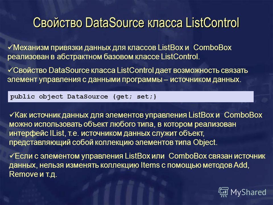 Cвойство DataSource класса ListControl public object DataSource {get; set;} Механизм привязки данных для классов ListBox и ComboBox реализован в абстрактном базовом классе ListControl. Свойство DataSource класса ListControl дает возможность связать э