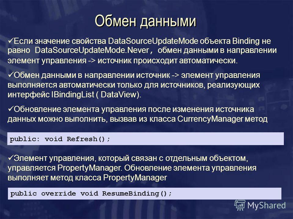 Обмен данными Если значение свойства DataSourceUpdateMode объекта Binding не равно DataSourceUpdateMode.Never, обмен данными в направлении элемент управления -> источник происходит автоматически. Обмен данными в направлении источник -> элемент управл