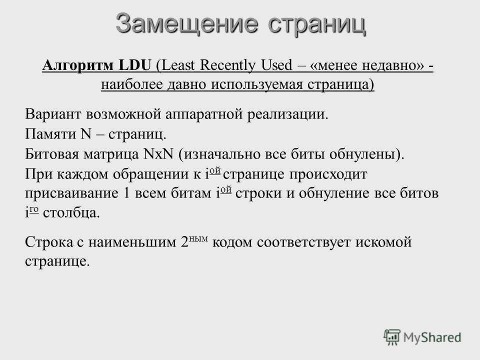 Замещение страниц Алгоритм LDU (Least Recently Used – «менее недавно» - наиболее давно используемая страница) Вариант возможной аппаратной реализации. Памяти N – страниц. Битовая матрица NxN (изначально все биты обнулены). При каждом обращении к i ой