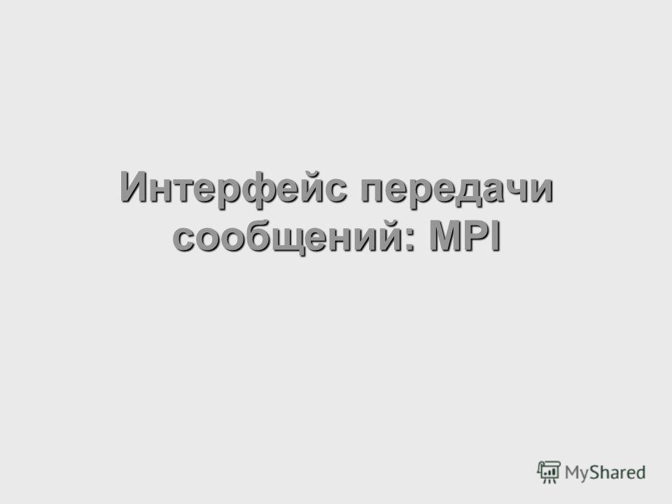 Интерфейс передачи сообщений: MPI