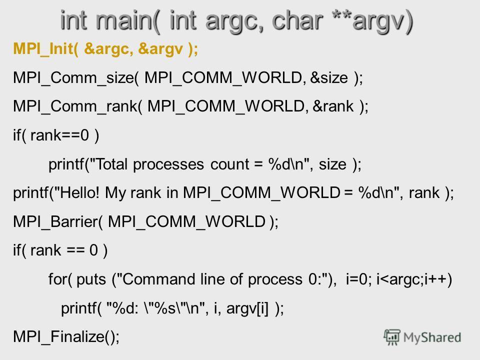int main( int argc, char **argv) MPI_Init( &argc, &argv ); MPI_Comm_size( MPI_COMM_WORLD, &size ); MPI_Comm_rank( MPI_COMM_WORLD, &rank ); if( rank==0 ) printf(