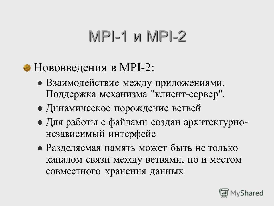 MPI-1 и MPI-2 Нововведения в MPI-2: Взаимодействие между приложениями. Поддержка механизма