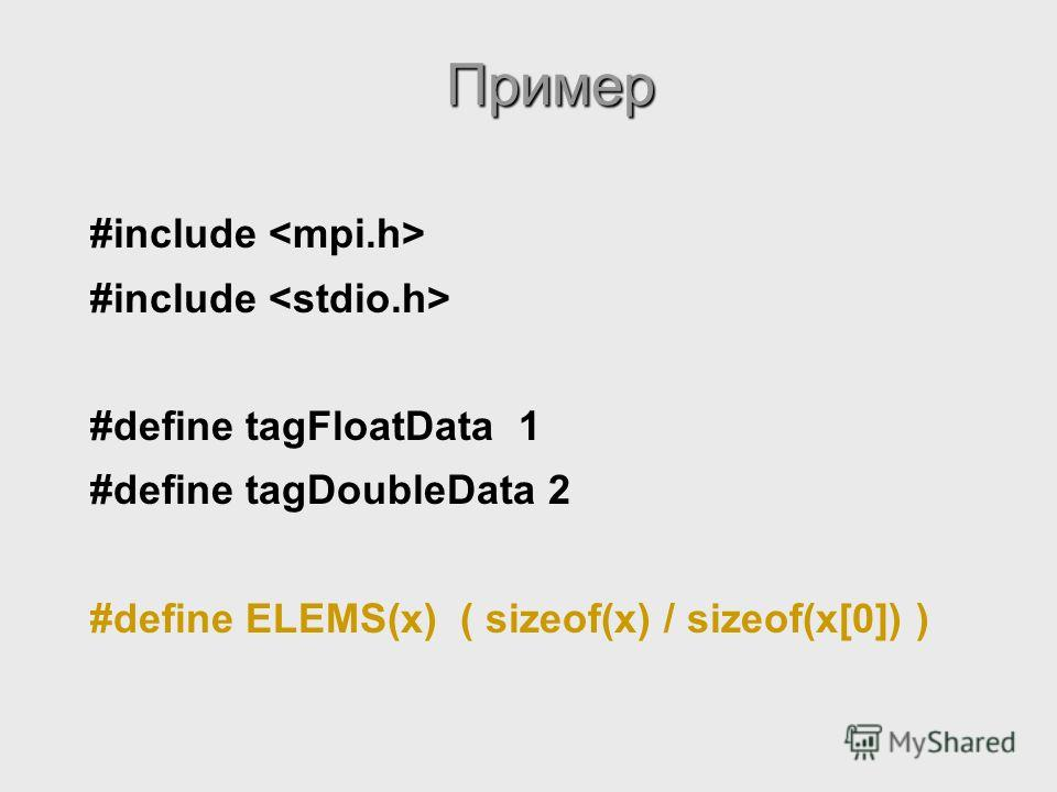 #include #define tagFloatData 1 #define tagDoubleData 2 #define ELEMS(x) ( sizeof(x) / sizeof(x[0]) ) Пример