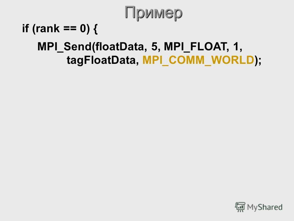 if (rank == 0) { MPI_Send(floatData, 5, MPI_FLOAT, 1, tagFloatData, MPI_COMM_WORLD);Пример