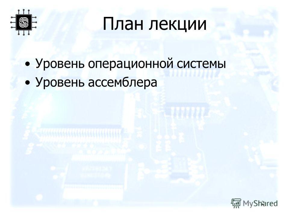 2 План лекции Уровень операционной системы Уровень ассемблера