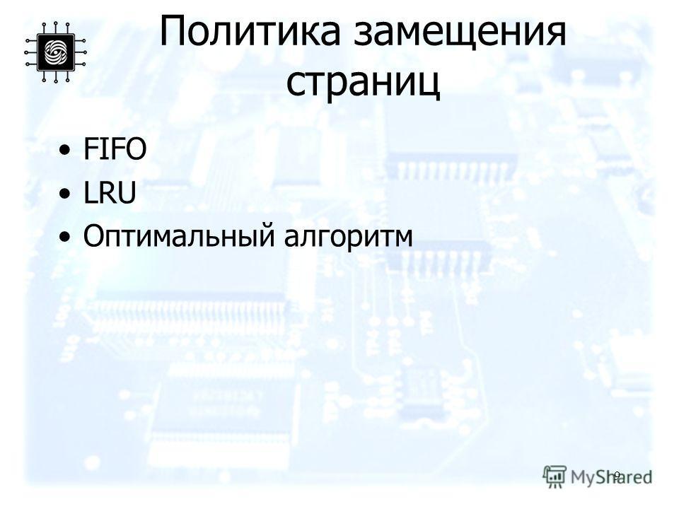 9 Политика замещения страниц FIFO LRU Оптимальный алгоритм