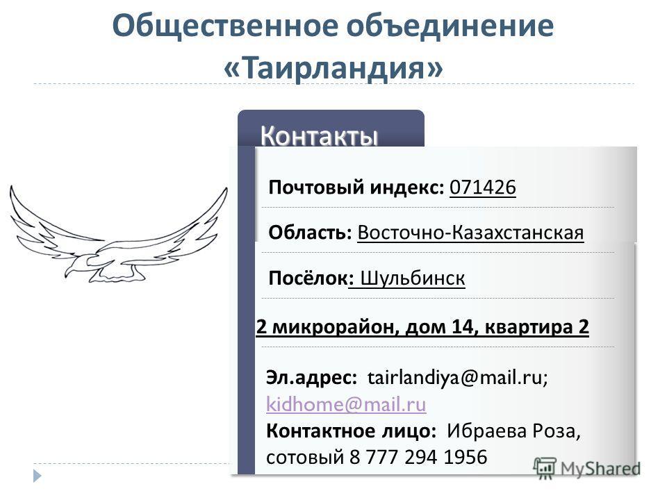 Общественное объединение « Таирландия »