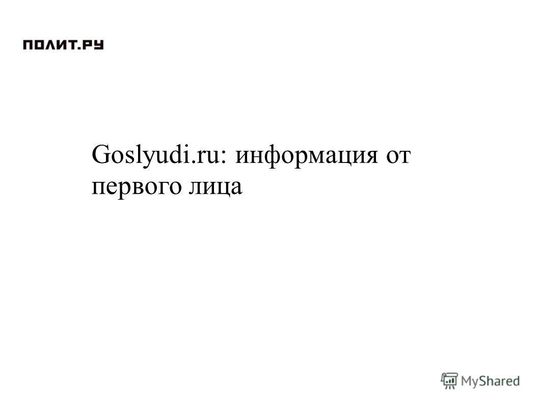 Goslyudi.ru: информация от первого лица