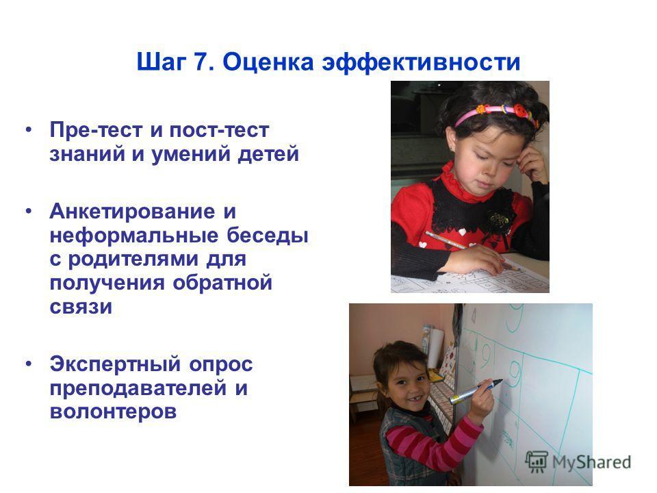 Шаг 7. Оценка эффективности Пре-тест и пост-тест знаний и умений детей Анкетирование и неформальные беседы с родителями для получения обратной связи Экспертный опрос преподавателей и волонтеров