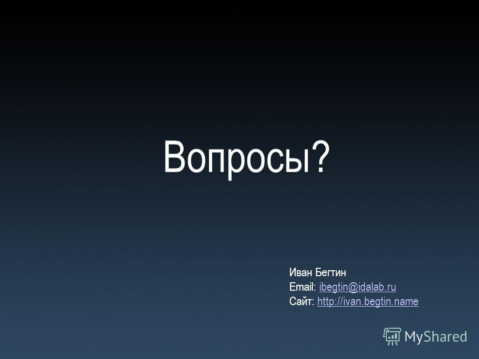 Вопросы? Иван Бегтин Email: ibegtin@idalab.ruibegtin@idalab.ru Сайт: http://ivan.begtin.namehttp://ivan.begtin.name
