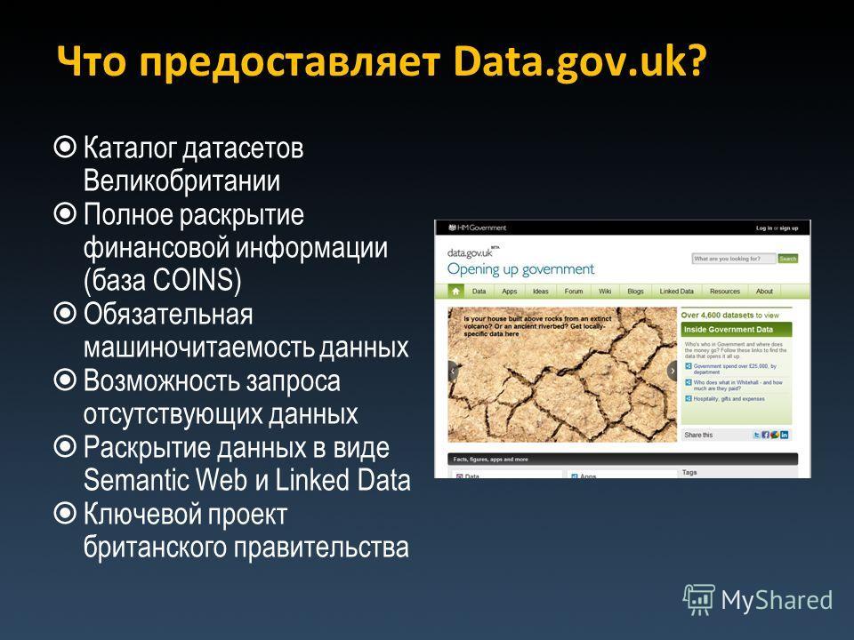 Что предоставляет Data.gov.uk? Каталог датасетов Великобритании Полное раскрытие финансовой информации (база COINS) Обязательная машиночитаемость данных Возможность запроса отсутствующих данных Раскрытие данных в виде Semantic Web и Linked Data Ключе