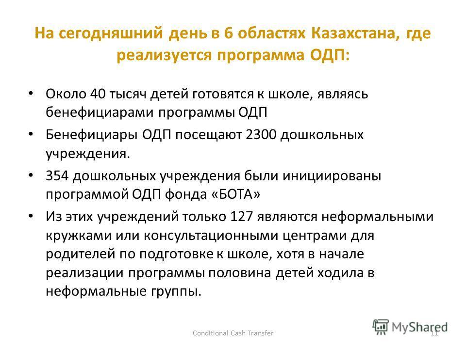 На сегодняшний день в 6 областях Казахстана, где реализуется программа ОДП: Около 40 тысяч детей готовятся к школе, являясь бенефициарами программы ОДП Бенефициары ОДП посещают 2300 дошкольных учреждения. 354 дошкольных учреждения были инициированы п