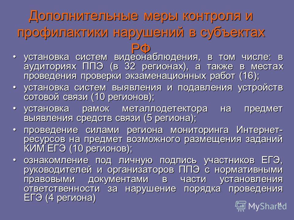 14 Дополнительные меры контроля и профилактики нарушений в субъектах РФ установка систем видеонаблюдения, в том числе: в аудиториях ППЭ (в 32 регионах), а также в местах проведения проверки экзаменационных работ (16);установка систем видеонаблюдения,