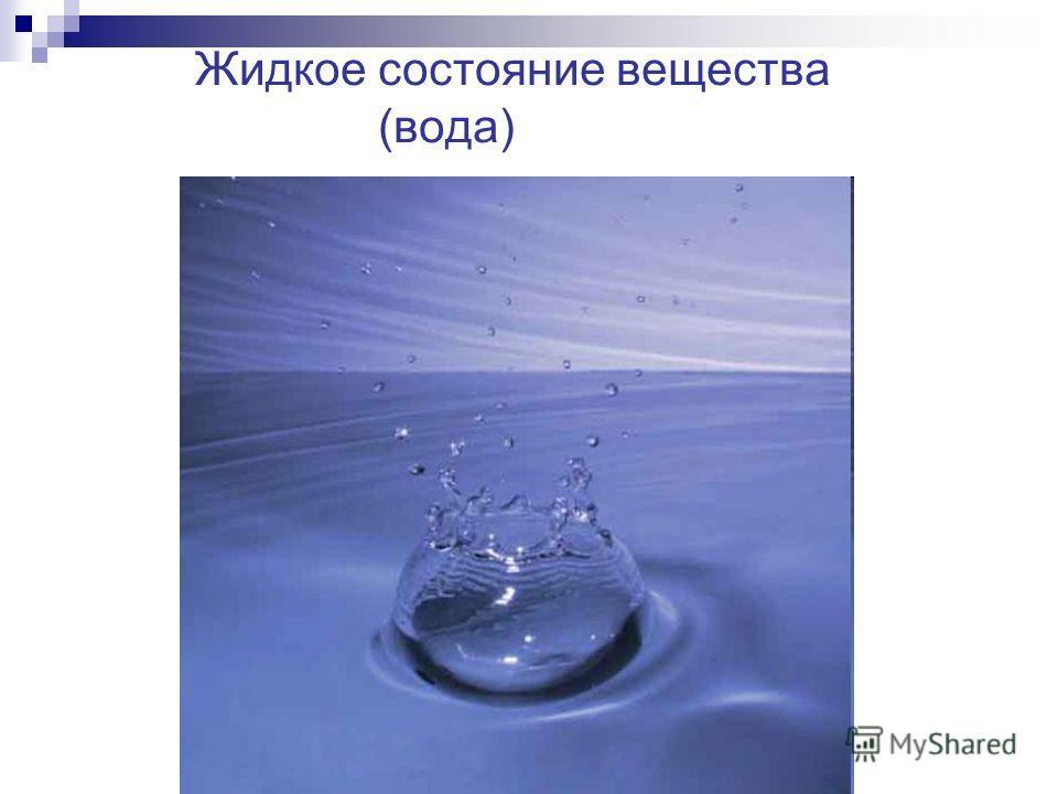 Жидкое состояние вещества (вода)