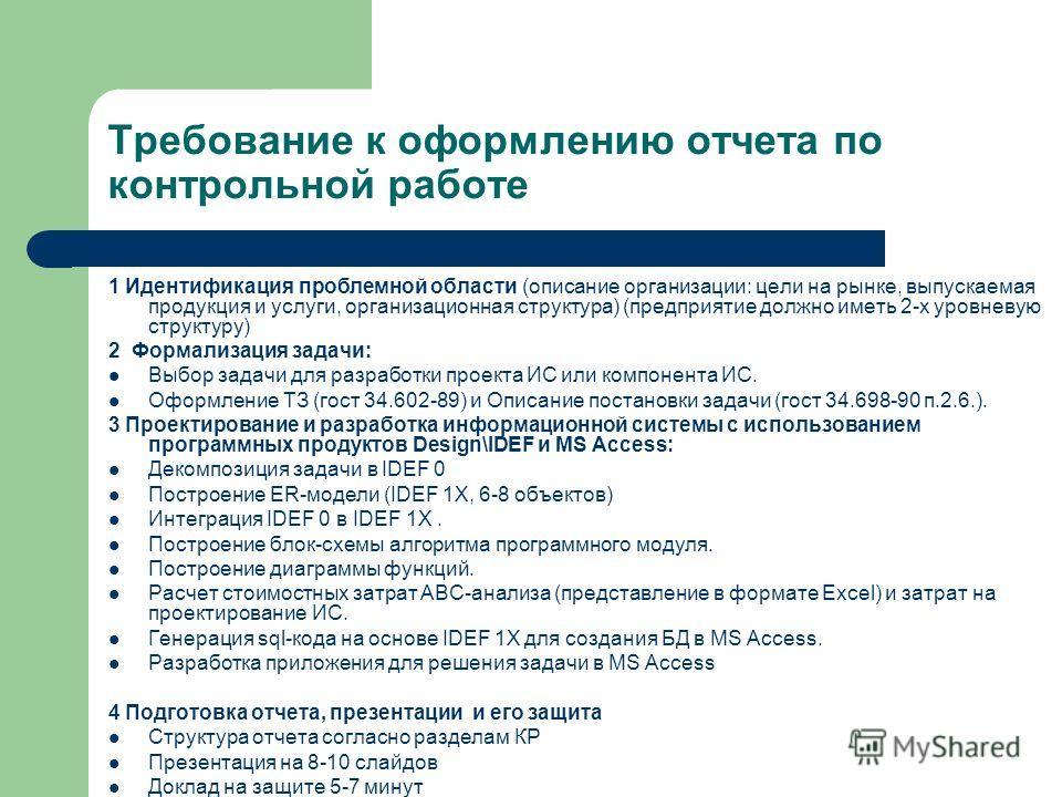 Требование к оформлению отчета по контрольной работе 1 Идентификация проблемной области (описание организации: цели на рынке, выпускаемая продукция и услуги, организационная структура) (предприятие должно иметь 2-х уровневую структуру) 2 Формализация