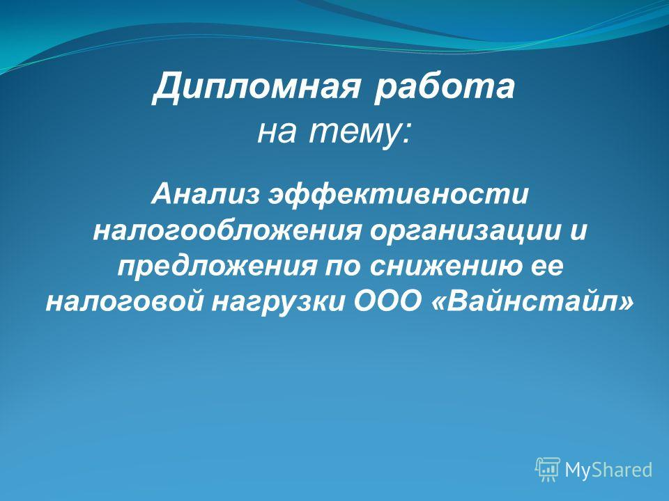 Презентация на тему Анализ эффективности налогообложения  1 Анализ эффективности налогообложения