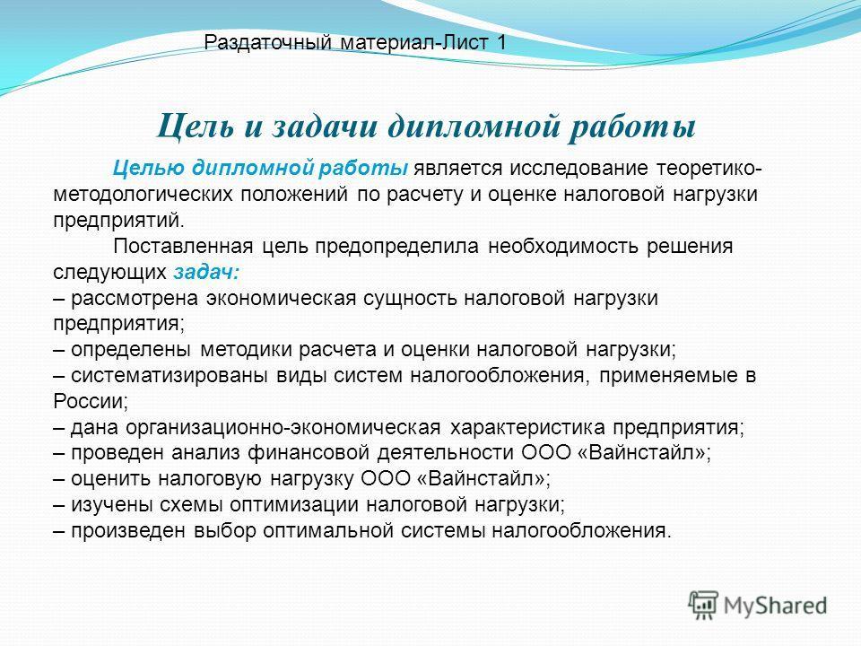 Презентация на тему Анализ эффективности налогообложения  2 Цель и задачи дипломной работы