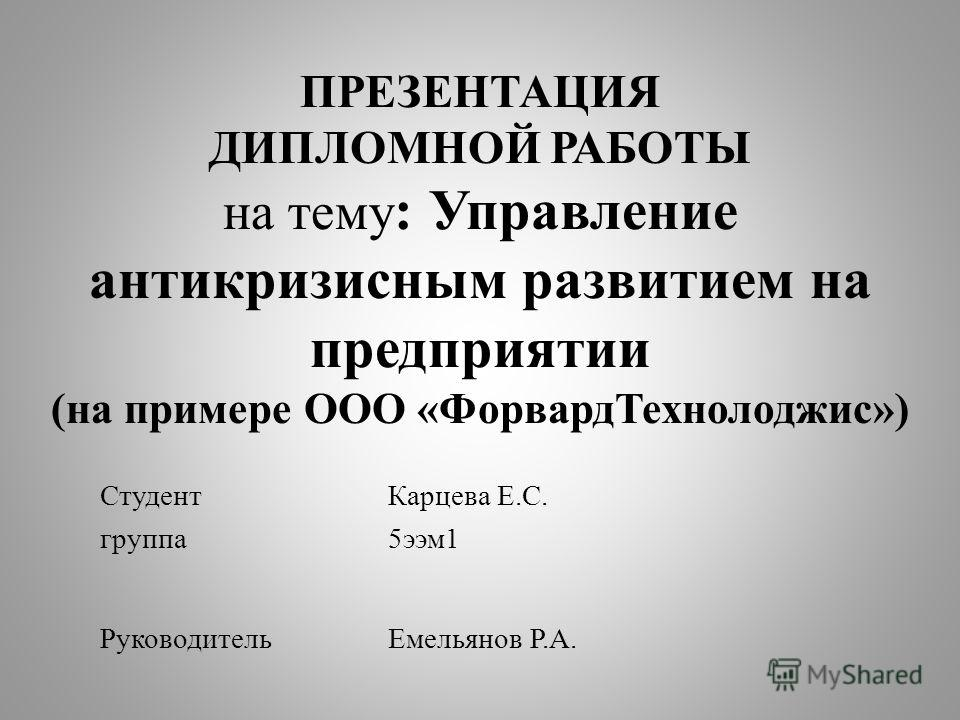 Презентация на тему ПРЕЗЕНТАЦИЯ ДИПЛОМНОЙ РАБОТЫ на тему  1 ПРЕЗЕНТАЦИЯ ДИПЛОМНОЙ РАБОТЫ