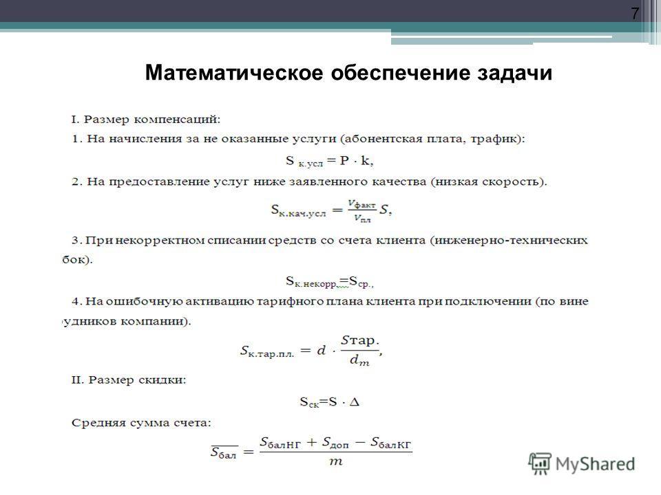 7 Математическое обеспечение задачи