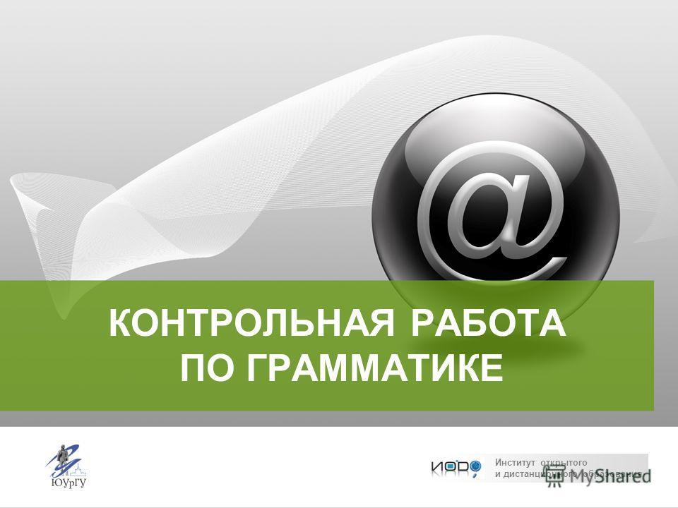 Институт открытого и дистанционного образования КОНТРОЛЬНАЯ РАБОТА ПО ГРАММАТИКЕ