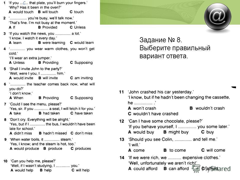 Институт открытого и дистанционного образования Задание 8. Выберите правильный вариант ответа.