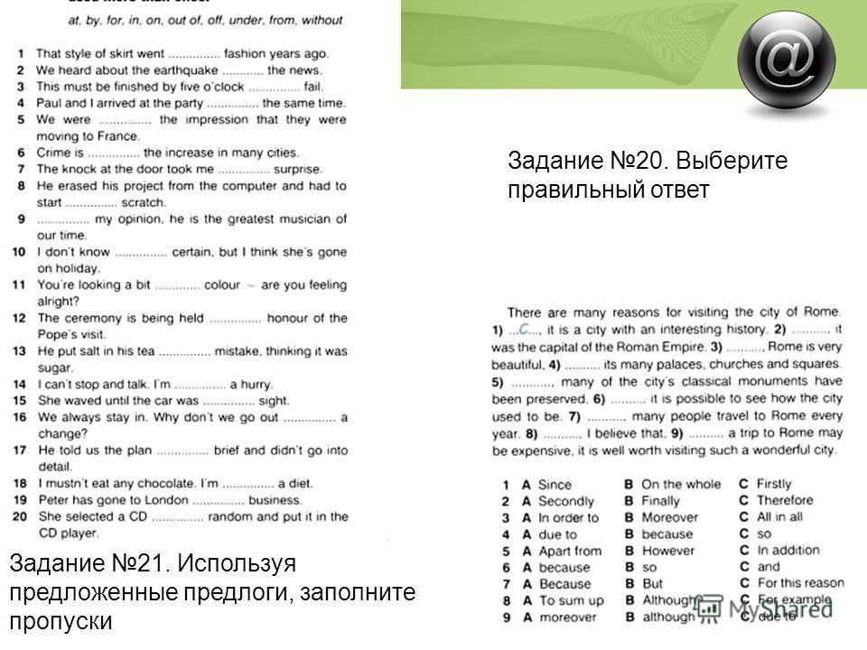 Институт открытого и дистанционного образования Задание 20. Выберите правильный ответ Задание 21. Используя предложенные предлоги, заполните пропуски