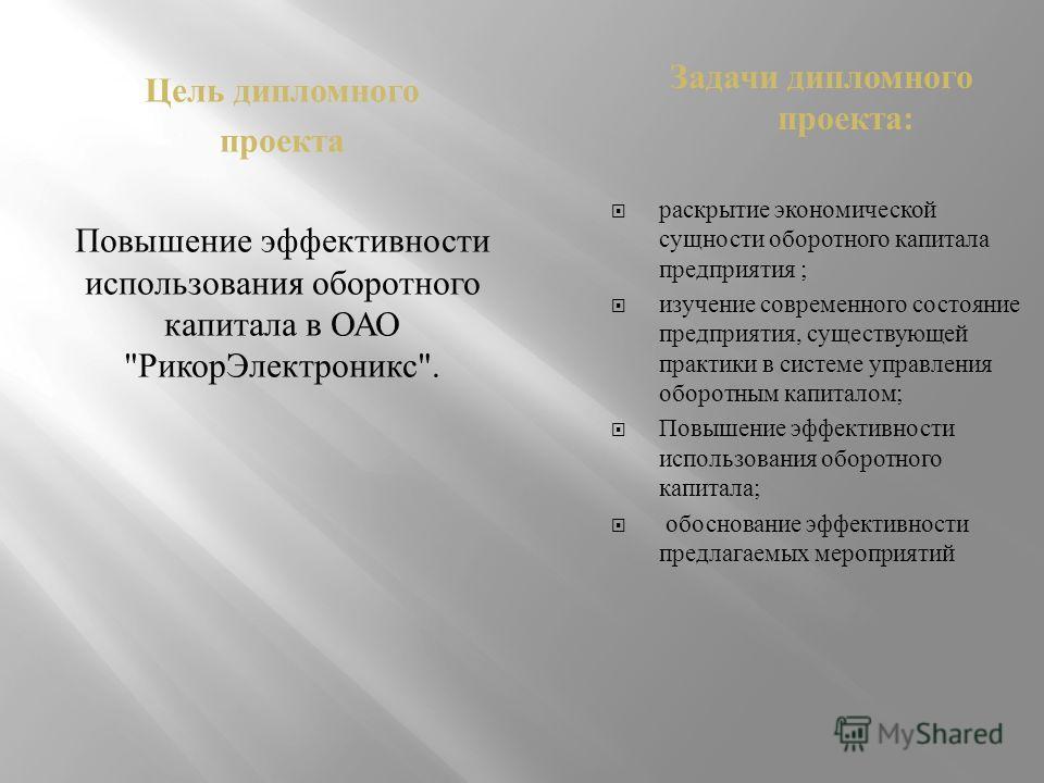 Цель дипломного проекта Повышение эффективности использования оборотного капитала в ОАО