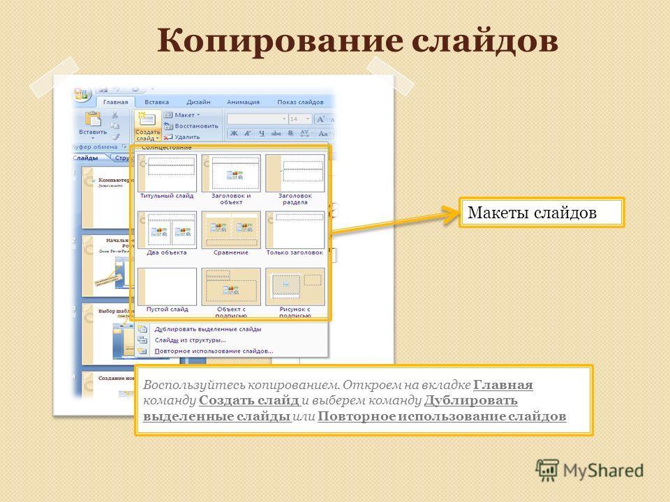 Создание нового слайда Меню: Главная – Создать слайд Новый слайд Панель: Разметка слайда