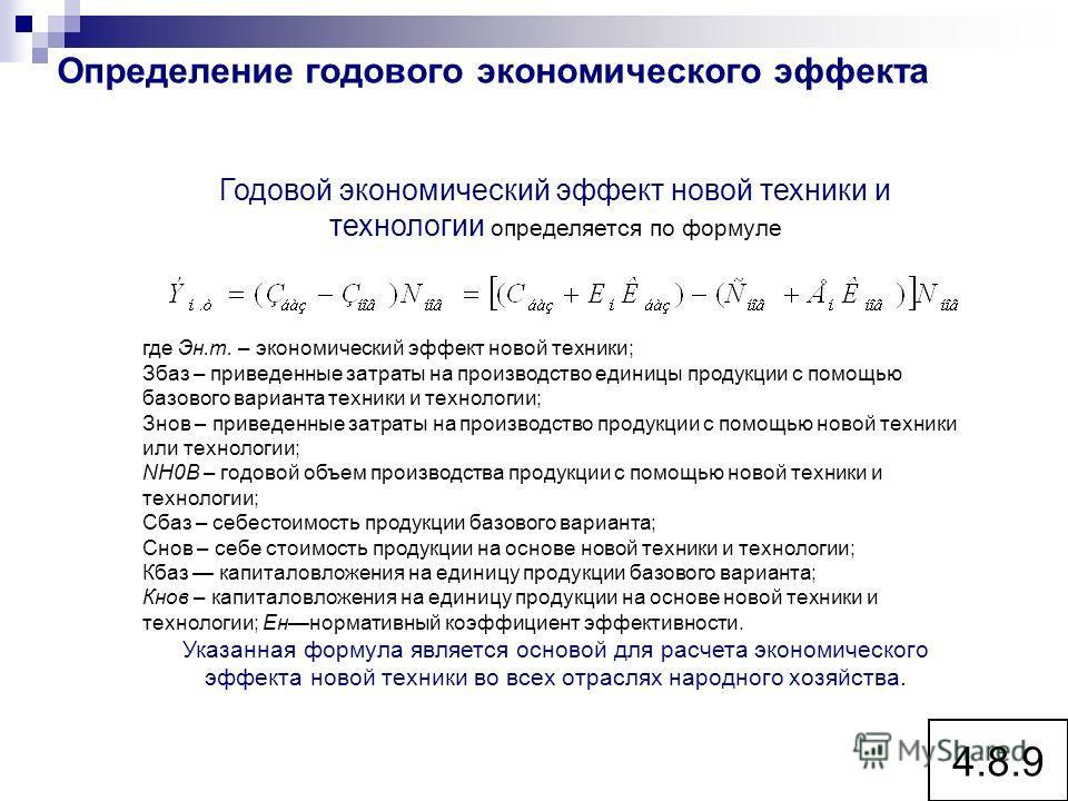 вакансии Ленинском определите годовой экономический эффект от внедрения автоматическ голубого
