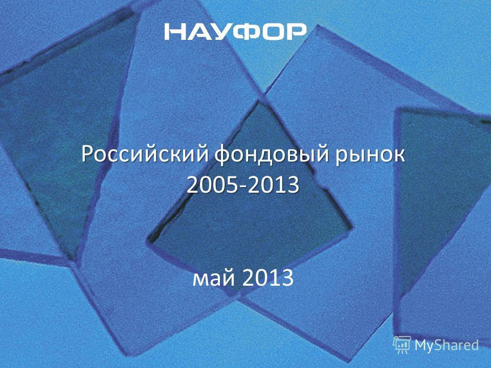 Российский фондовый рынок 2005-2013 Российский фондовый рынок 2005-2013 май 2013