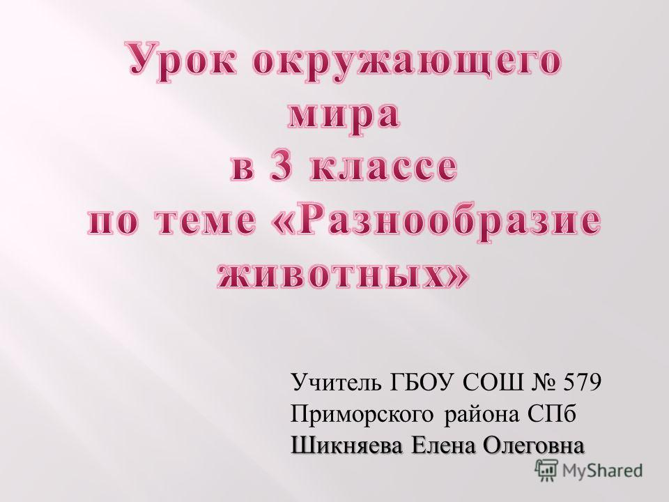 Учитель ГБОУ СОШ 579 Приморского района СПб Шикняева Елена Олеговна