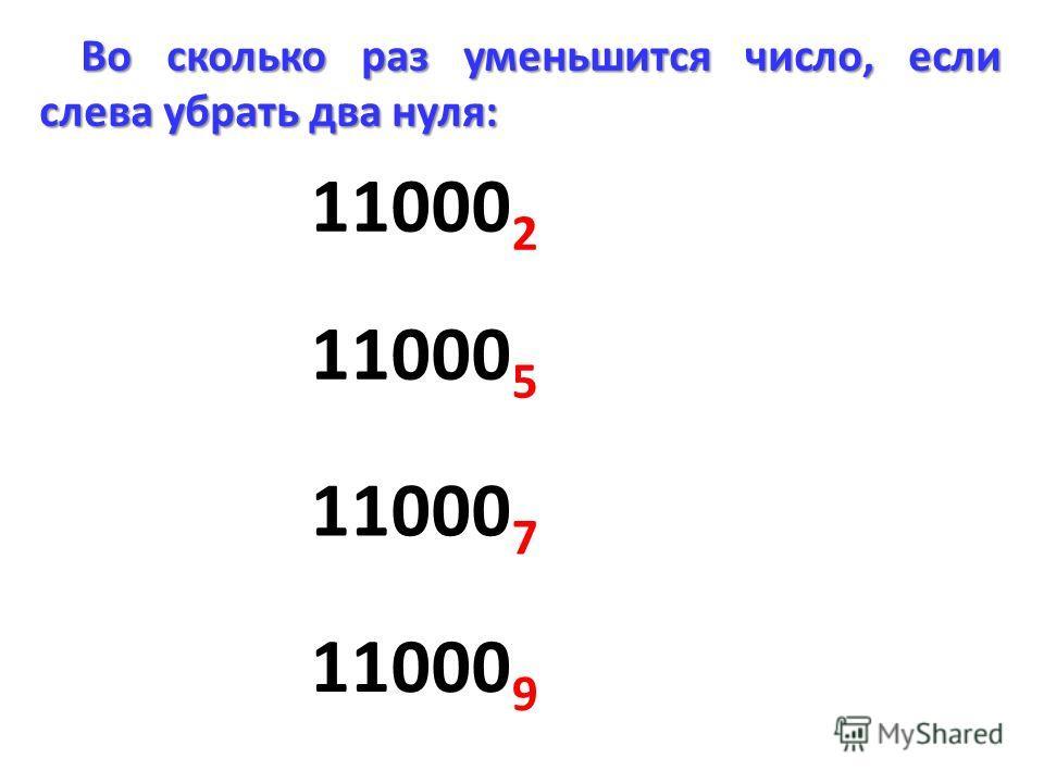 Во сколько раз уменьшится число, если слева убрать два нуля: 11000 2 11000 5 11000 7 11000 9