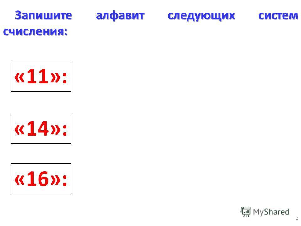 2 Запишите алфавит следующих систем счисления: «14»: «16»: «11»: