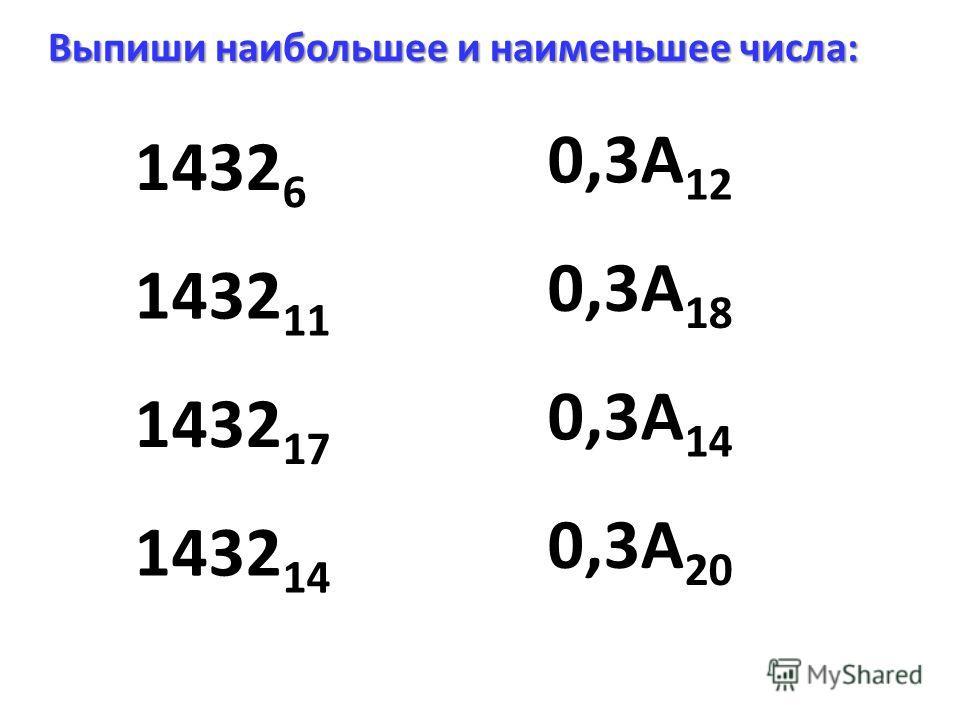 1432 6 Выпиши наибольшее и наименьшее числа: 0,3A 12 1432 11 0,3A 18 1432 17 0,3A 14 1432 14 0,3A 20