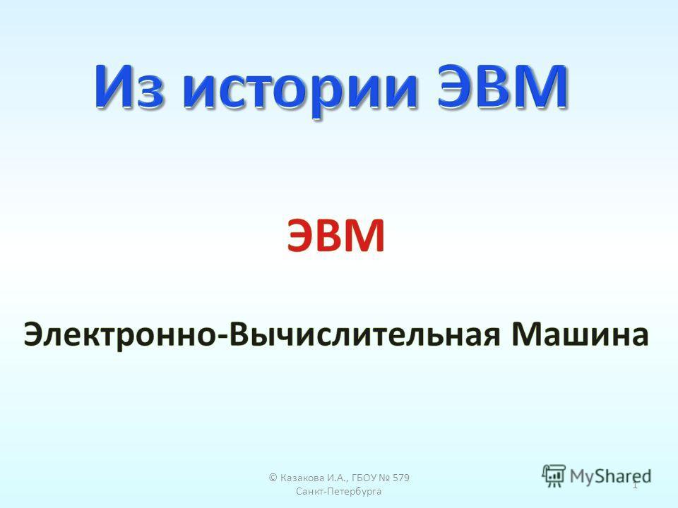 1 © Казакова И.А., ГБОУ 579 Санкт-Петербурга