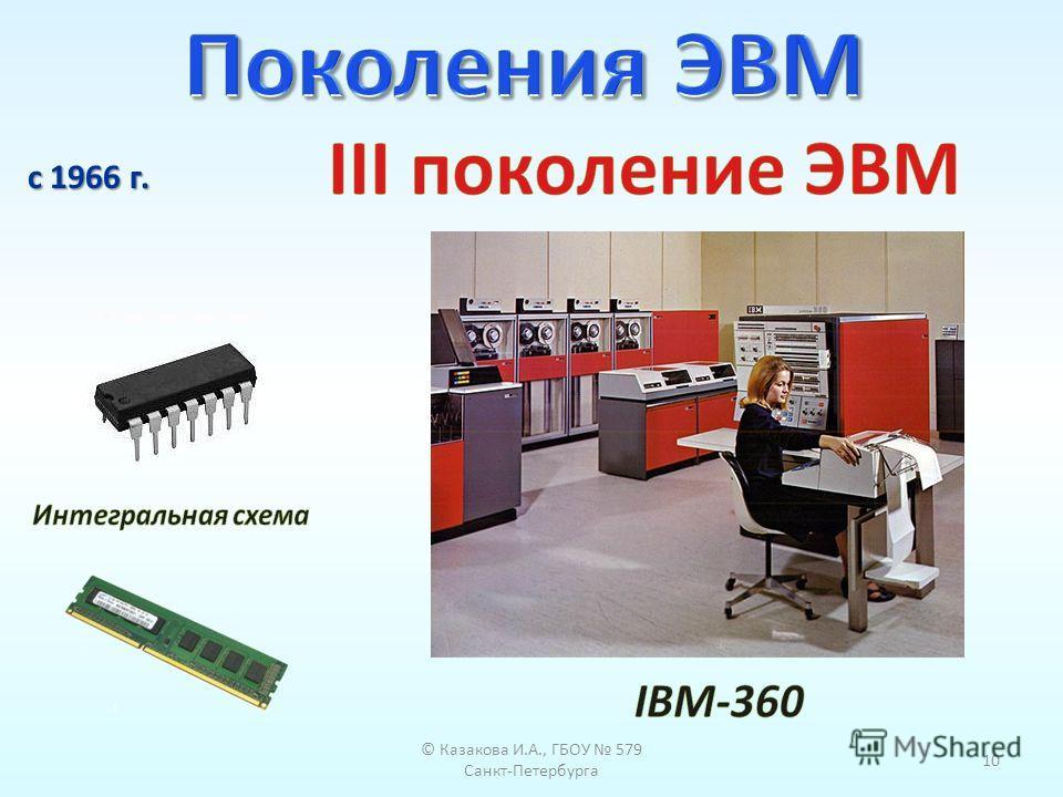 10 © Казакова И.А., ГБОУ 579 Санкт-Петербурга с 1966 г.