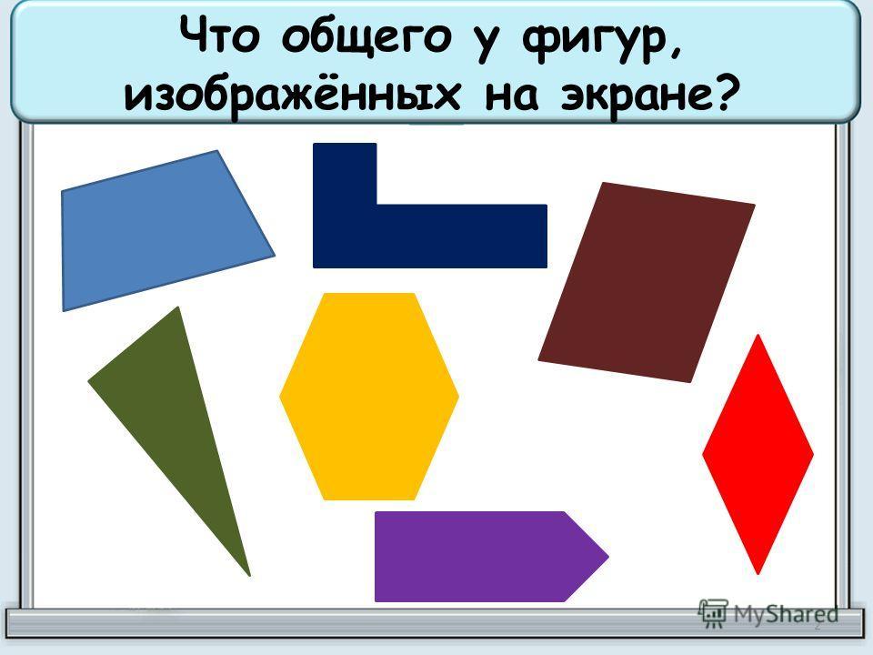 Что общего у фигур, изображённых на экране? 2
