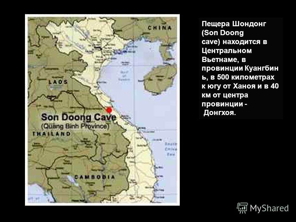 Пещера Шондонг (Hang Son Doong) - самая большая в мире. Пещера Шондонг (Hang Son Doong) - самая большая в мире.