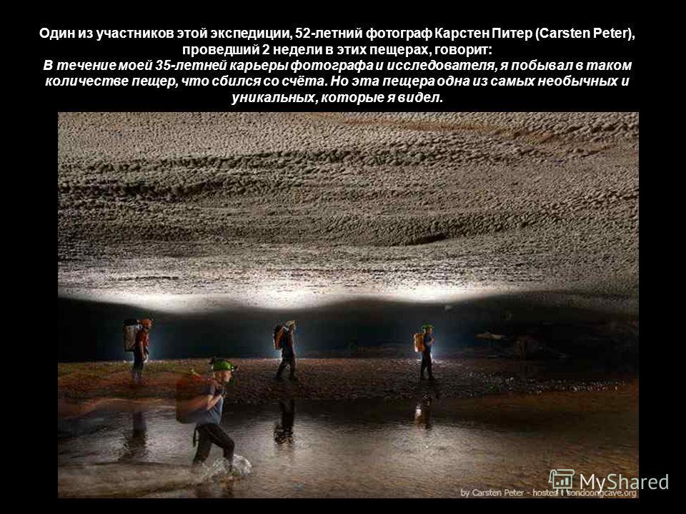 Последующие спелеологи отметили, что пещера настолько большая, что в ней можно летать на самолете! А размер больших комнат может вместить в себя несколько Нью-Йоркских небоскребов.