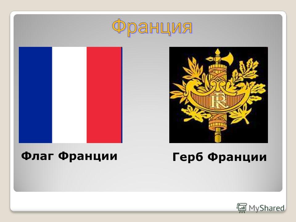 Флаг Франции Герб Франции