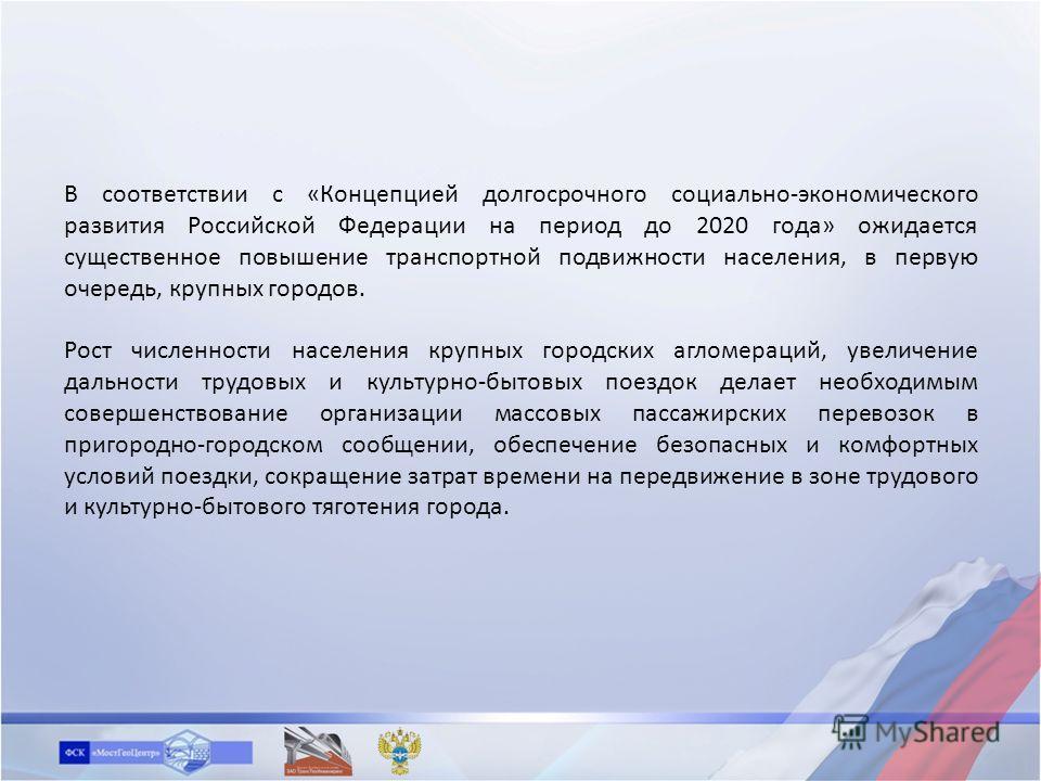 В соответствии с «Концепцией долгосрочного социально-экономического развития Российской Федерации на период до 2020 года» ожидается существенное повышение транспортной подвижности населения, в первую очередь, крупных городов. Рост численности населен