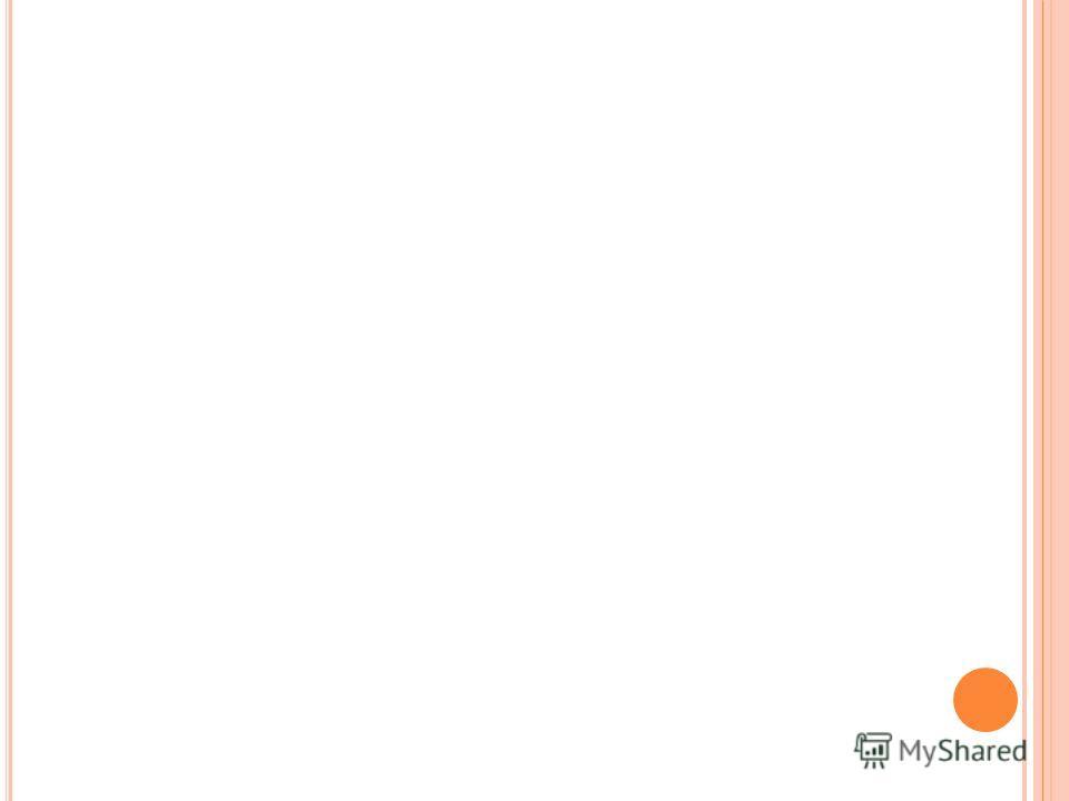 ОСНОВНЫЕ КЛИНИЧЕСКИЕ ПРОЯВЛЕНИЯ нарушение сознания снижение слуха рвота Результаты осмотра: Язык – густо обложен налётом с отпечатками зубов по краям Живот – вздут Стул – задержан, в тяжёлых случаях – понос- жидкие выделения, напоминающие гороховый с