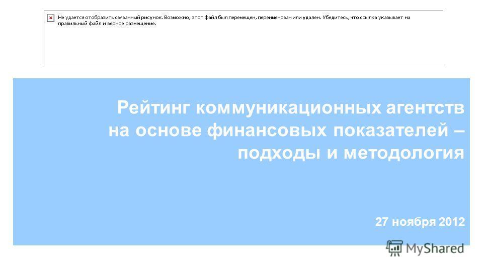 Рейтинг коммуникационных агентств на основе финансовых показателей – подходы и методология 27 ноября 2012