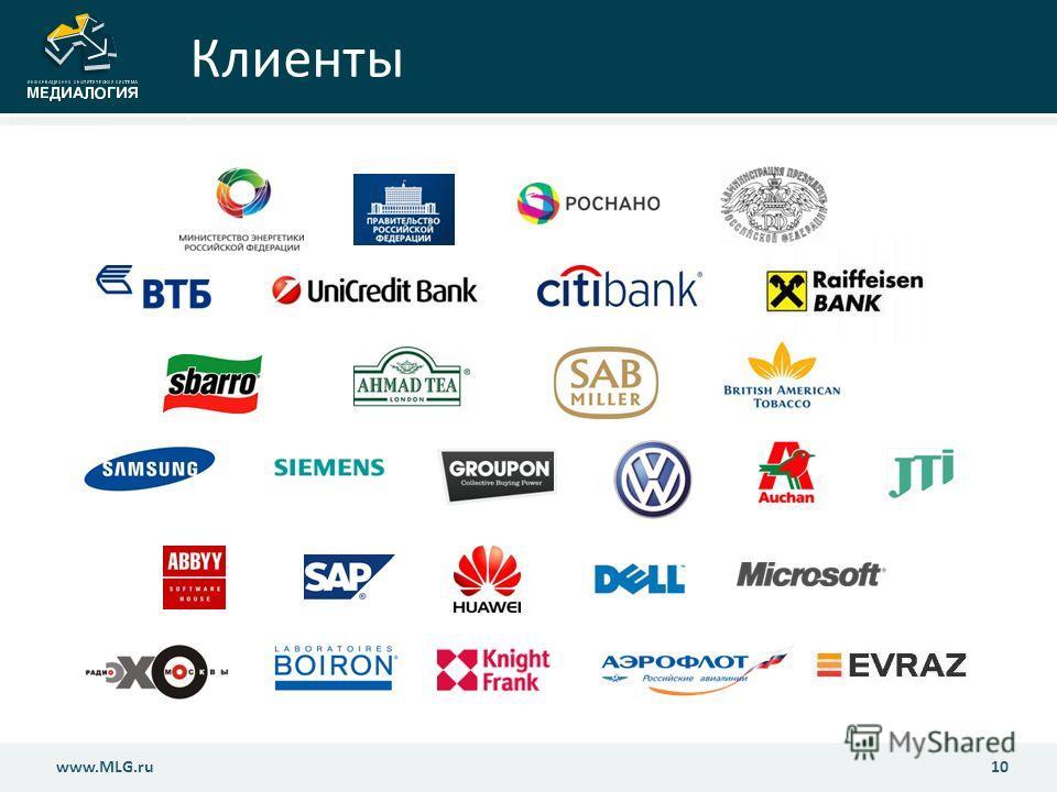 www.MLG.ru10 www.MLG.ru Клиенты
