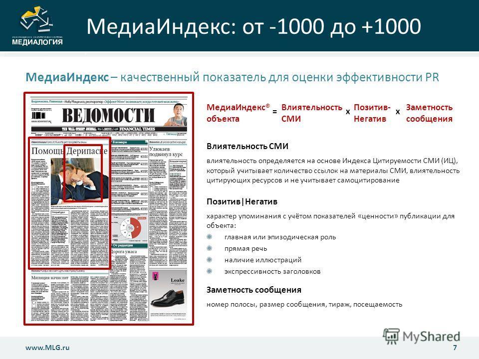 www.MLG.ru7 7 МедиаИндекс: от -1000 до +1000 МедиаИндекс® объекта МедиаИндекс – качественный показатель для оценки эффективности PR Влиятельность СМИ влиятельность определяется на основе Индекса Цитируемости СМИ (ИЦ), который учитывает количество ссы